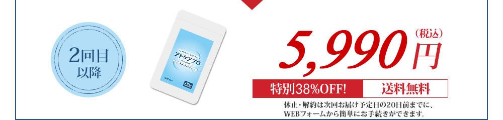 2~3回目 特別28%OFF!6,980円(税込)送料無料